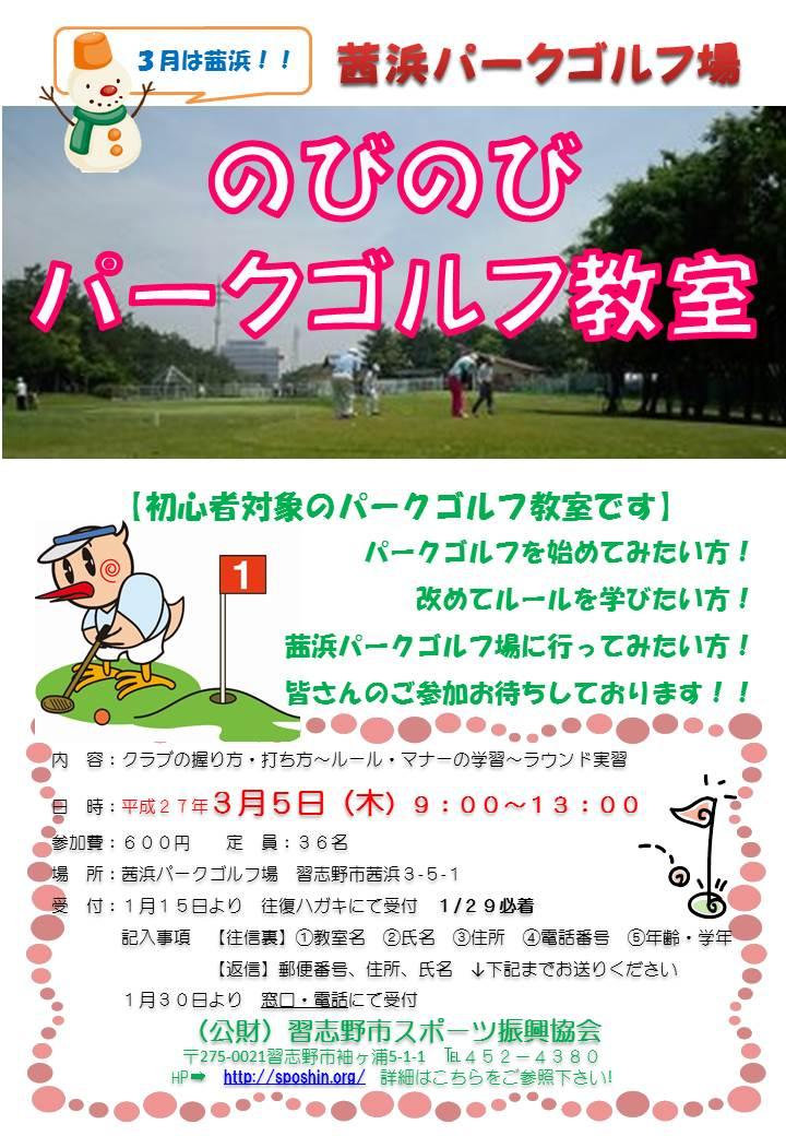 H26のびのび② ポスター