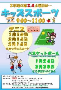 H26キッズスポーツ3学期 ポスター