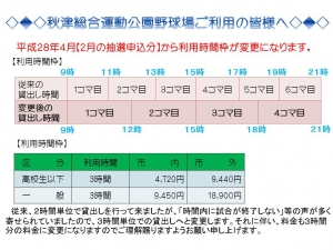 秋津野球場ご利用の皆様へ(時間枠変更)