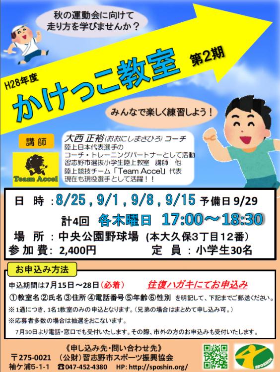 H28_かけっこ② ポスター